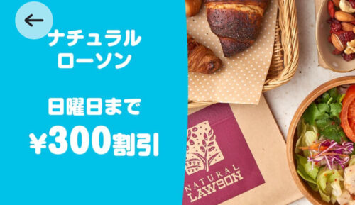 Wolt×ナチュラルローソン300円オフクーポン【210606】