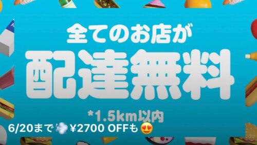 Wolt仙台配達料金無料&2700円クーポン【AMESEN】