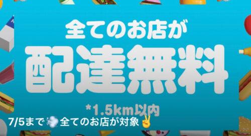 Wolt呉配達料金無料キャンペーン【210705】