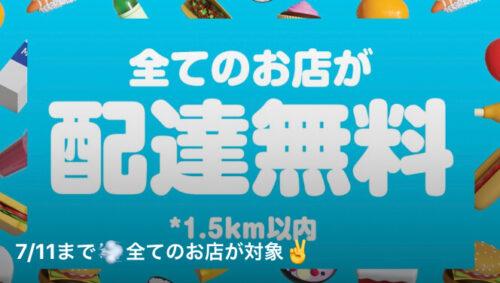 Wolt配達料金無料キャンペーン【210711】