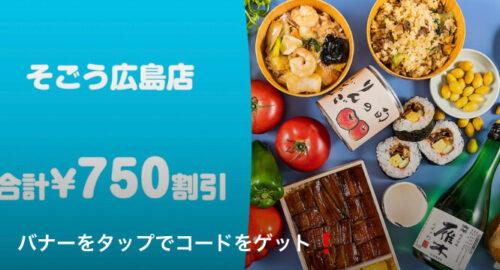 Wolt×そごう750円オフクーポン【210711】