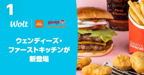 Wolt×Wendy's限定初回クーポン【210811】