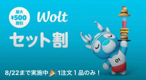 Woltセット割引500円オフキャンペーン【210822】