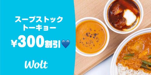 Wolt×スープストック東京300円オフクーポン【210808】
