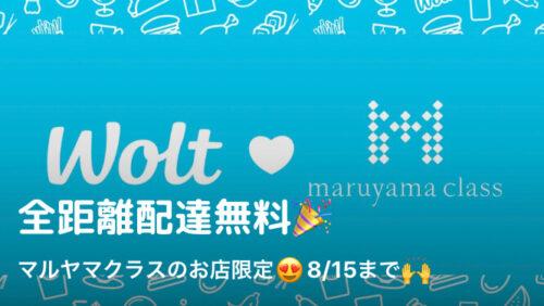 Wolt×マルヤマクラス配達料金無料キャンペーン【210815】