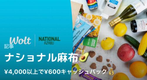 wolt×ナショナル麻布600円キャッシュバック