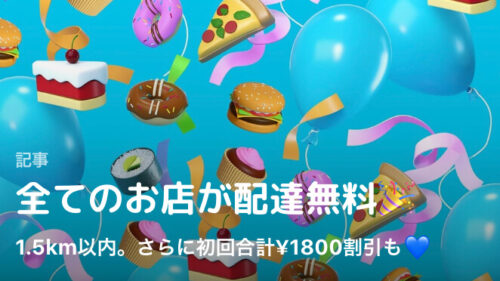 Wolt初回クーポン【新エリア1800円】