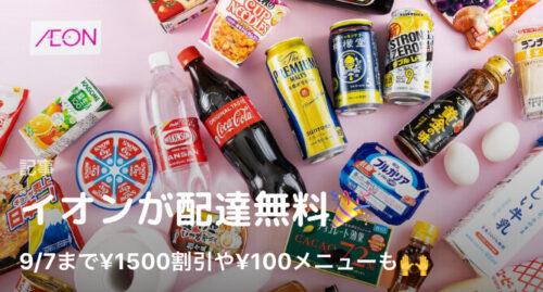 Wolt×イオン1500円クーポン【210907】