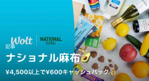 Wolt×ナショナル麻布600円キャッシュバック【210908】