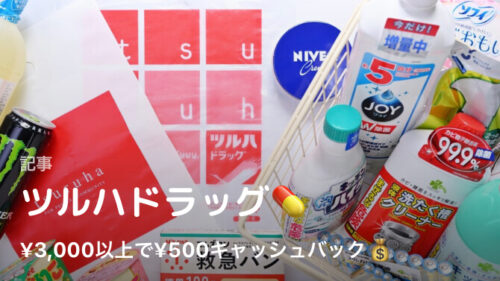 Wolt×ツルハドラッグ500円キャッシュバック【210908】