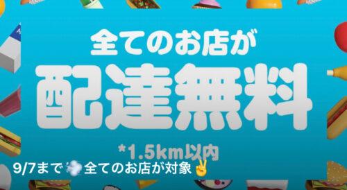 Wolt岡山配達料金無料キャンペーン【210907】