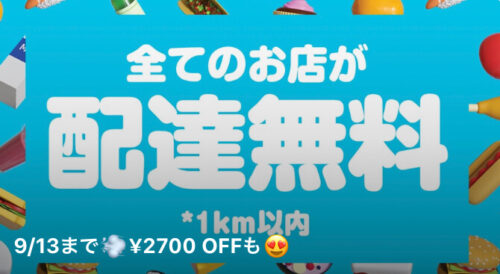 Wolt仙台初回クーポン2700円【210721】