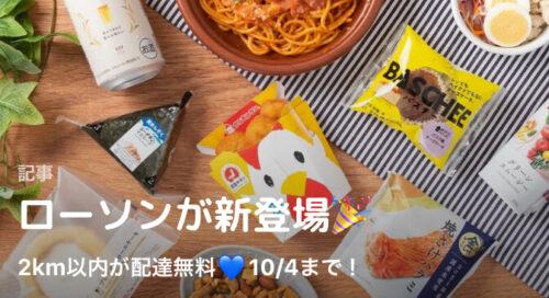 Wolt×ローソン札幌配達料金無料キャンペーン