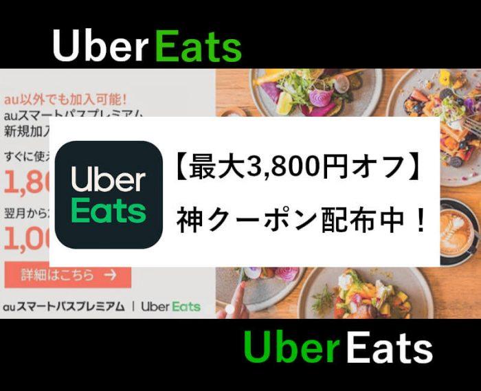 Uber Eats×auスマートパスプレミアム
