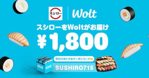 Wolt×スシロー1800円クーポン