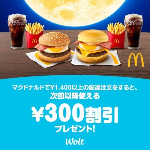 Wolt×マクドナルド300円キャッシュバック