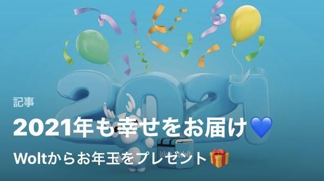 Woltお年玉キャンペーン(2021)