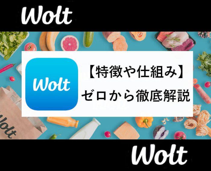 Woltとは