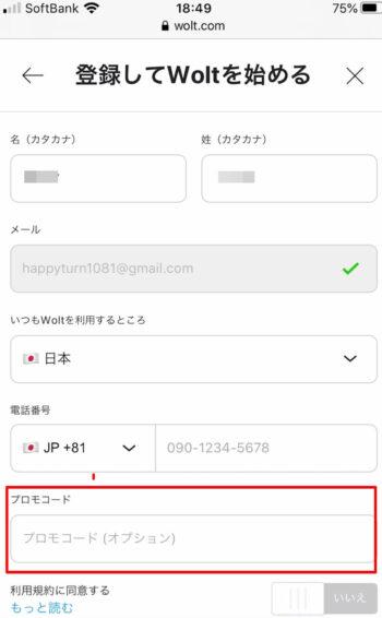 Woltアカウント登録画面(プロモコード)