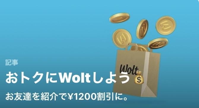 Wolt(ウォルト)お友達紹介