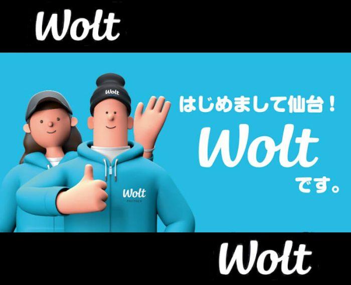 Wolt(ウォルト)仙台市対応エリア