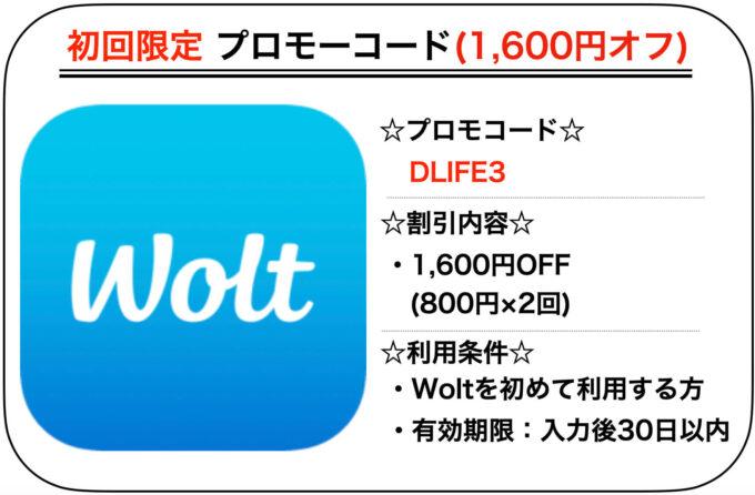 Wolt(ウォルト)初回クーポンコード【DLIFE3】