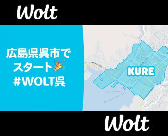Wolt(ウォルト)呉市対応エリア