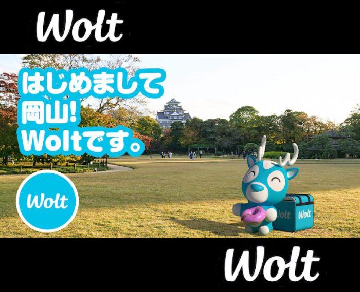 Wolt(ウォルト)岡山対応エリア