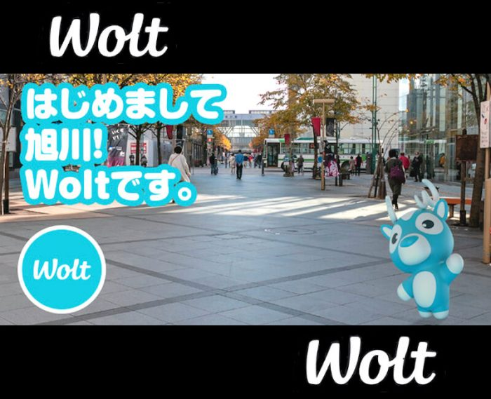 Wolt(ウォルト)旭川対応エリア