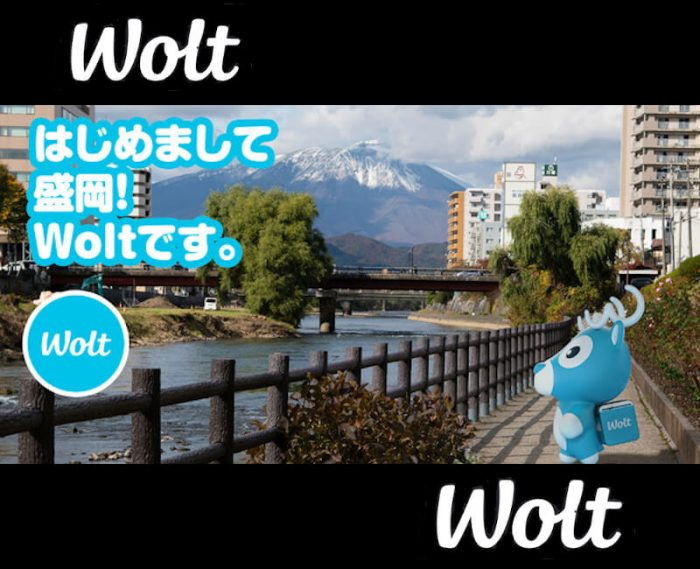 Wolt(ウォルト)盛岡対応エリア