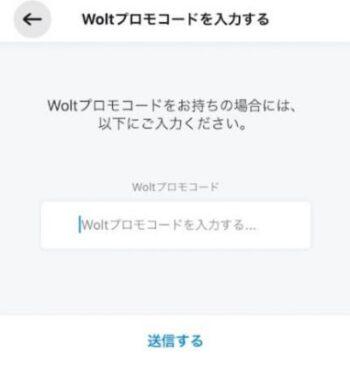 Woltプロモコード入力(コード入力画面)