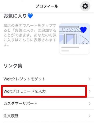 Woltプロモコード入力(プロフィールから)