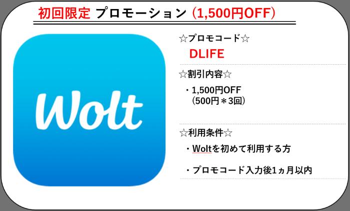 Woltプロモコード1500円
