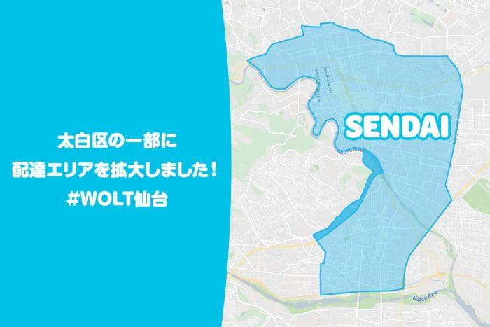 Wolt仙台エリアマップ