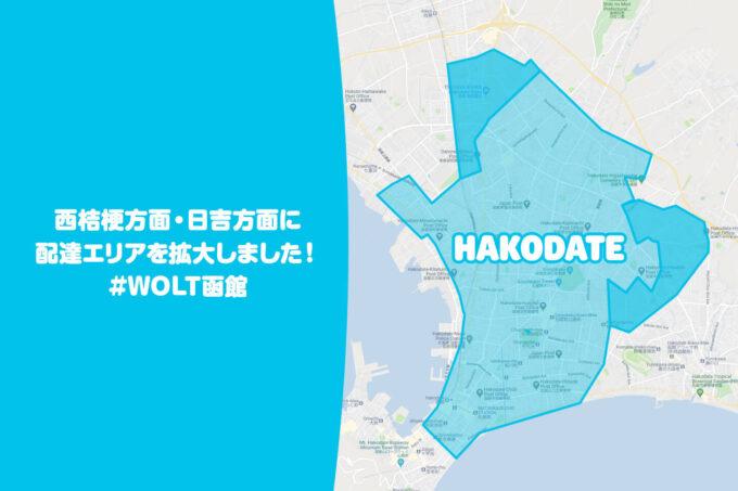 Wolt函館配達エリア【210819】