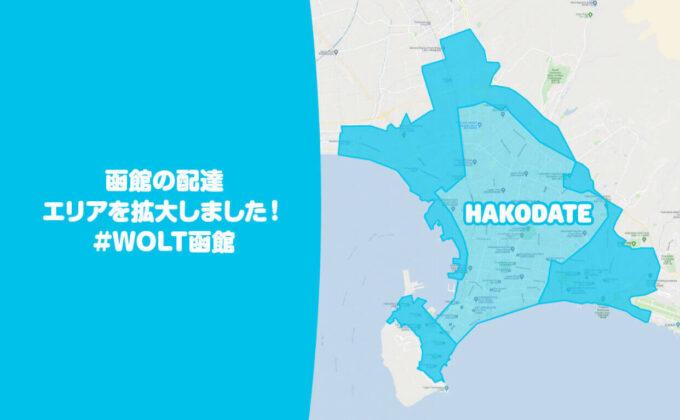 Wolt函館配達エリア拡大【211001】