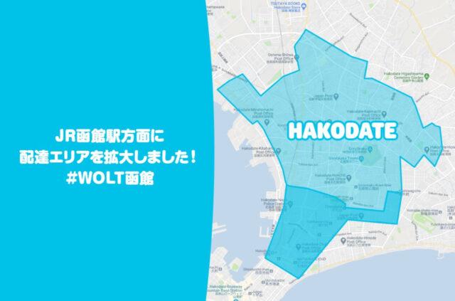 Wolt函館配達エリア拡大【210422】