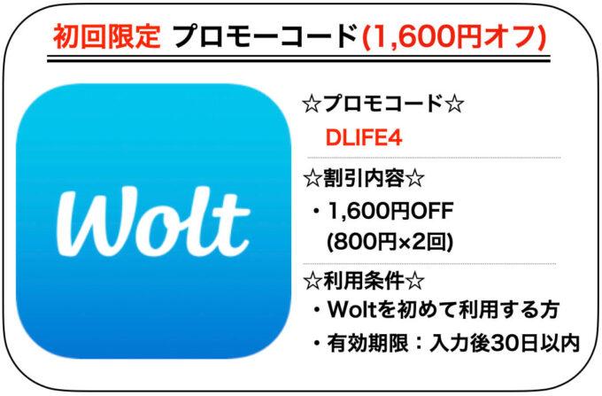 Wolt初回クーポン【DLIFE4】