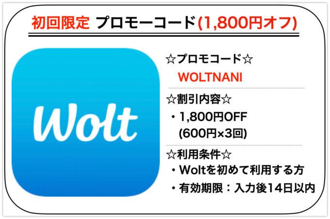 Wolt初回クーポン1800円【WOLTNANI】