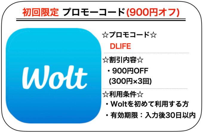 Wolt初回900円クーポン【DLIFE】