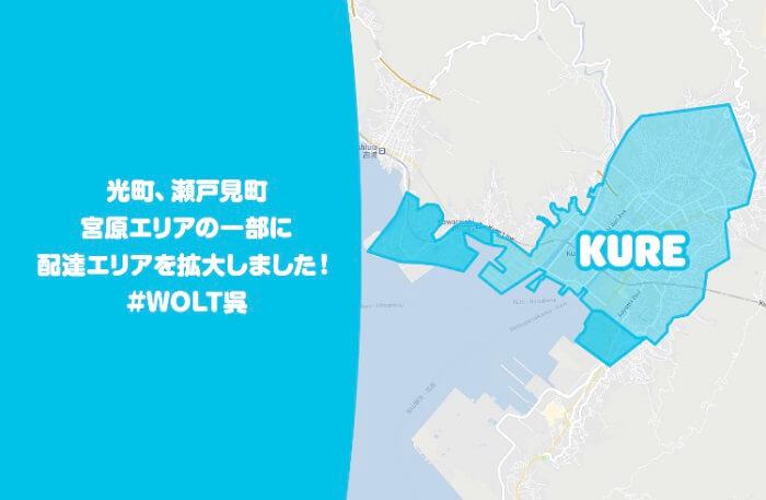 Wolt呉エリア(0203)