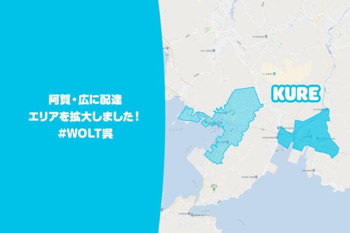 Wolt呉配達エリア拡大【210622】-2
