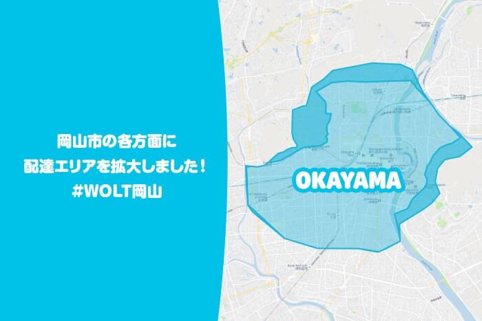 Wolt岡山配達エリア(0123)
