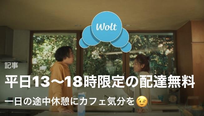 Wolt平日限定配達料金無料【広島・札幌0122】