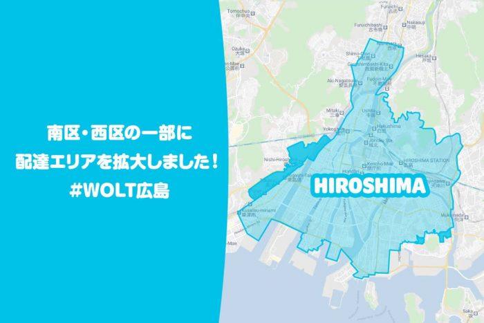 Wolt広島対応エリア(201119)