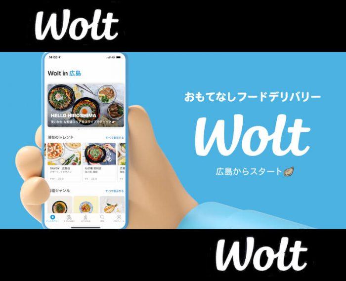 Wolt広島対応エリア