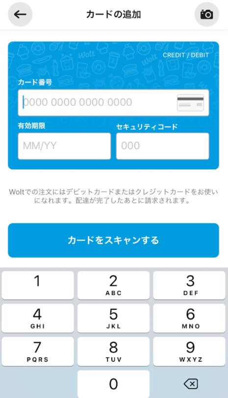 Wolt支払い方法設定③