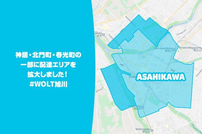 Wolt旭川配達エリア(0211)