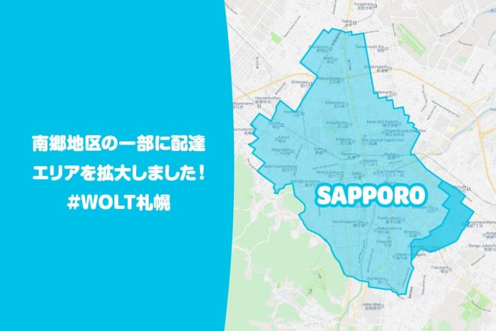 Wolt札幌エリア