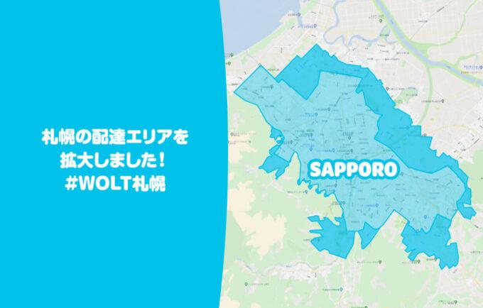 Wolt札幌配達エリア拡大【211001】